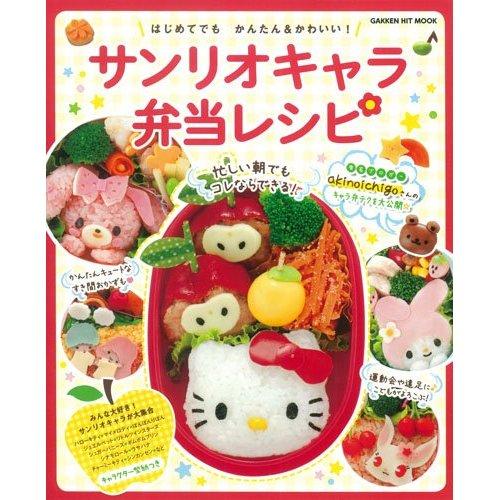 sanrio pretty character lunch kyaraben recipe japanese bento cooking book. Black Bedroom Furniture Sets. Home Design Ideas